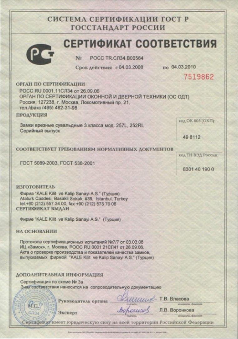 Сертификат официального дилера дверей Garda