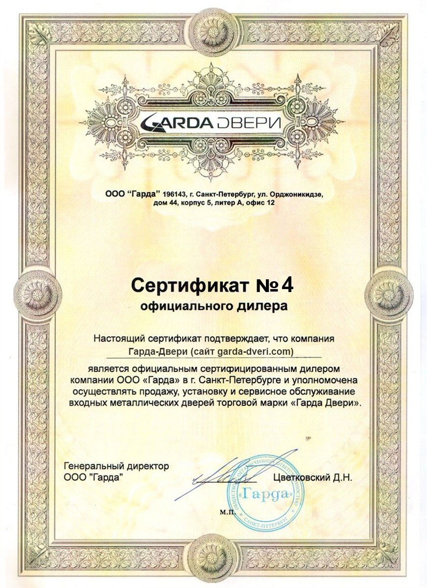 Двери Сертификат официального дилера Garda