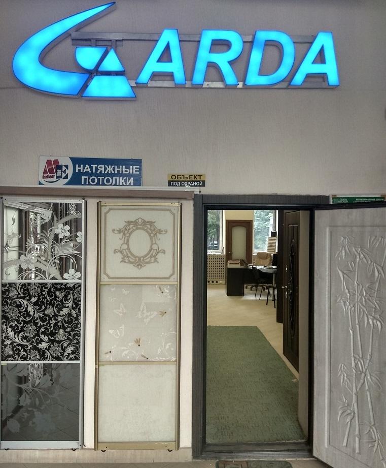 Двери Гарда garda-dveri.com